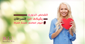 زراعة الثدي والفحص الدورى